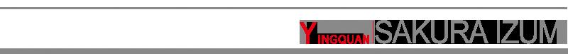樱泉网页标志2.png